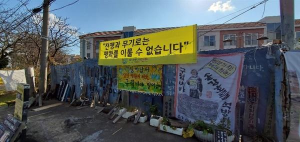 강정마을 플랜카드
