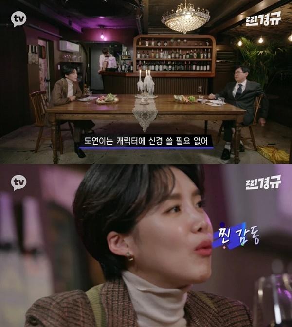 지난 1월 공개된 카카오TV '찐경규'의 한 장면.  당시 자신의 캐릭터를 고민하던 장도연과 이경규의 대화는 최근 뒤늦게 주목을 받고 있다.