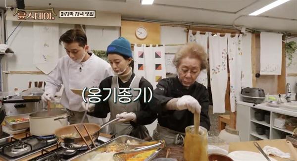 2일 방송된 tvN 예능 <윤스테이> 한 장면