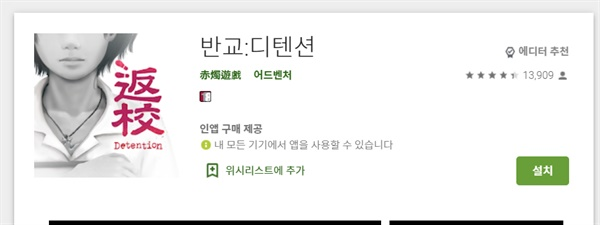 2017년 대만 게임 '반교' 구글플레이   대만 게임 '반교'의 한국 구글플레이 스크린샷