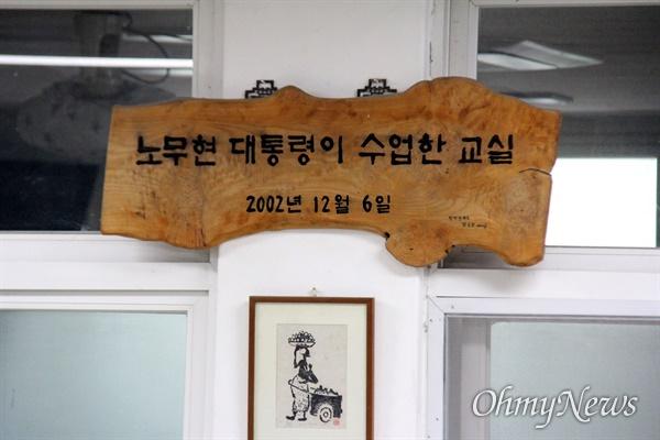 고 노무현 대통령은 후보 때인 2002년 12월 6일 양산 효암고등학교에서 수업했고, 이 학교는 교실 앞에 '노무현 대통령이 수업한 교실'이라는 팻말을 걸어 놓았다.