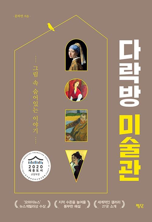 책겉그림 문하연의 〈다락방 미술관〉