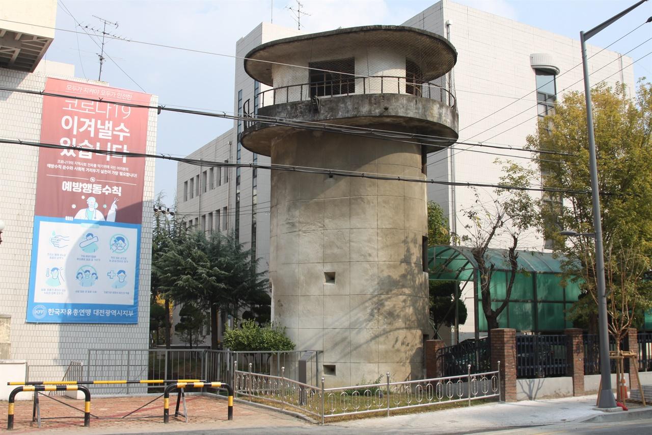 대전 형무소 망루   형무소의 흔적은 망루를 포함해 일부만 남아있다.
