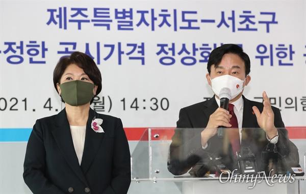 원희룡 제주특별자치도지사(오른쪽)와 조은희 서울 서초구청장이 5일 오후 서울 여의도 국민의힘 중앙당사에서 '정부의 불공정 공시가격 정상화'를 위한 공동 기자회견을 하고 있다.