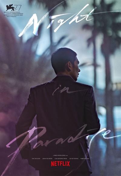 영화 <낙원의 밤> 공식 포스터.