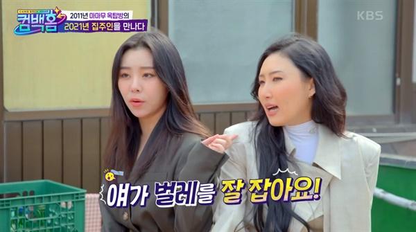 지난 3일 방송된 KBS 새 예능 <컴백홈>의 한 장면