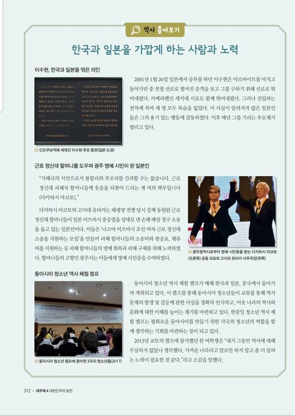 <해냄에듀> 고등학교 한국사 p312