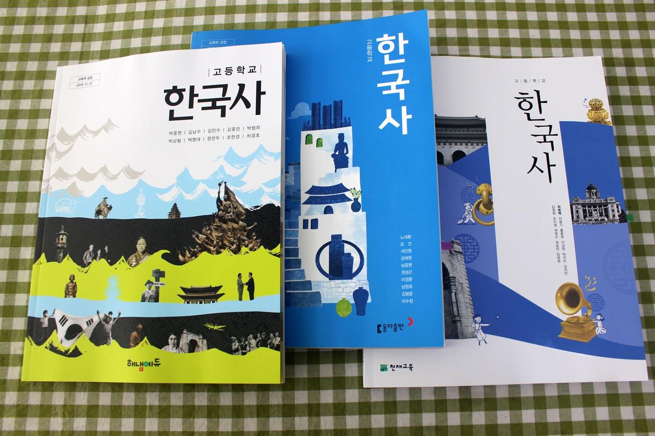 근로정신대로 동원된 피해 할머니들의 인권회복을 위해 애써 온 일본 시민단체 활동을 조명한 현행 고등학교 한국사 교과서.