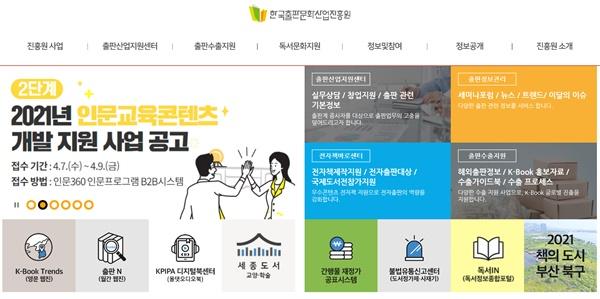 한국출판문화산업진흥원 홈페이지 갈무리