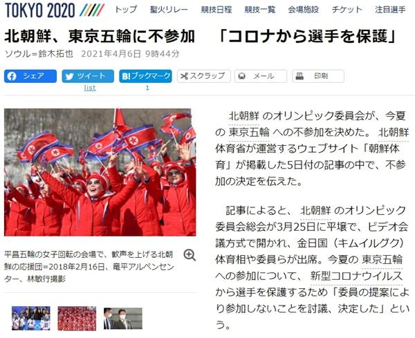 북한의 올림픽 불참 소식을 전하고 있는 일본 아사히신문 인터넷판.