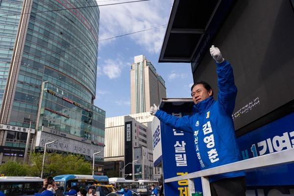 더불어민주당 김영춘 부산시장 후보와 김태년 당대표 겸 상임선대위원장이 4.7 부산시장 보선 마지막 선거운동일인 6일 부산진구 송상현 광장에서 출정식을 열고 있다.