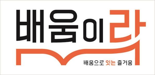 대구 평생학습브랜드 '배움이락'.