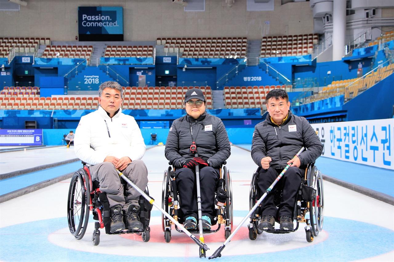 선수들의 환희와 눈물의 장소인 강릉 컬링 센터에서 패럴림픽 때의 대표팀으로 뛰었던 차진호, 방민자, 정승원(왼쪽부터) 선수가 포즈를 잡고 있다.
