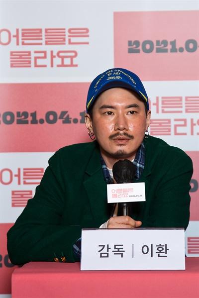 6일 오후 서울 광진구 롯데시네마 건대입구에서 진행된 영화 <어른들은 몰라요> 언론배급 시사회에서 이환 감독이 기자들의 질문에 답하고 있다.