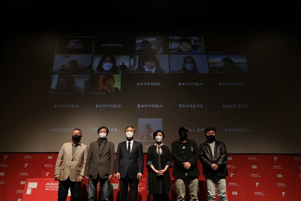 6일 온라인으로 열린 전주국제영화제 기자회견