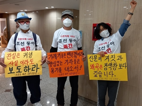 65회 신문의 날 기습시위 제65회 신문의날 기념식이 열린 6일 오후 3시 서울 중구 프레스센터 19층, 기자회견장에 앞에서 손팻말을 들고 시위를 하고 있는 조중동폐간시민실천단원들이다.