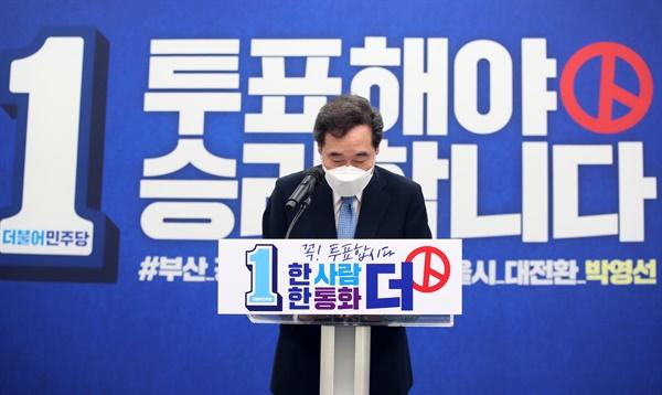 더불어민주당 이낙연 공동 상임선대위원장이 7일 오전 국회에서 4·7 재보궐선거 투표독려 기자회견을 하고 있다.