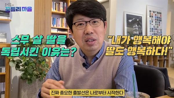 """독립과 해방 스무살 딸을 독립시킨 아빠 김혜일씨 """"딸은 독립, 나는 자녀로부터의 해방"""""""