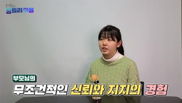 """스무살의 독립 딸 김다연씨는 말한다 """"부모의 사랑을 충분히 느꼈기에 독립 이야기가 나왔을 때 매정하다고 생각하지 않았다"""""""