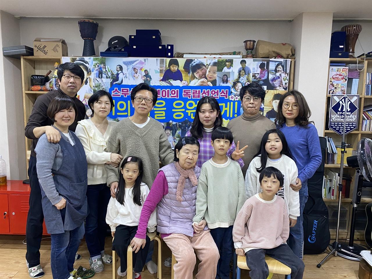 독립선언식 일가친척이 모인 가운데 스무살 딸 김다연씨가 독립선언을 하고 있다.