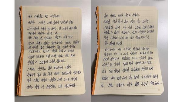 """아빠의 편지 딸의 독립을 축하하는 아빠의 편지 """"너의 길을 응원할게"""""""