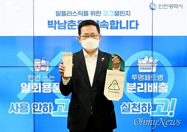 박남춘 인천시장이 4월 7일 일회용품과 플라스틱을 줄이기 위한 실천을 약속하는 탈(脫)플라스틱 '고고 챌린지'에 동참했다.