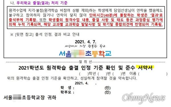서울 A초가 4월 7일 전체 학부모들에게 보낸 서약서 용지.
