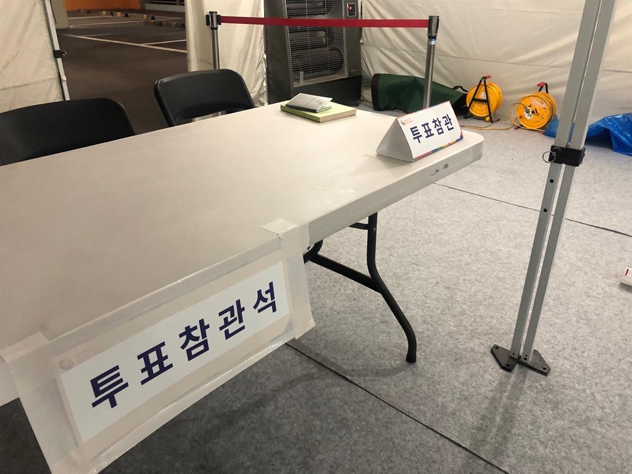 투표가 시작되기전 6시 전에는 촬영을 할수가 있다고 한다.  선거가 시작되면 촬영하기 어렵다고 하여 빈 좌석을 찍어보았다.