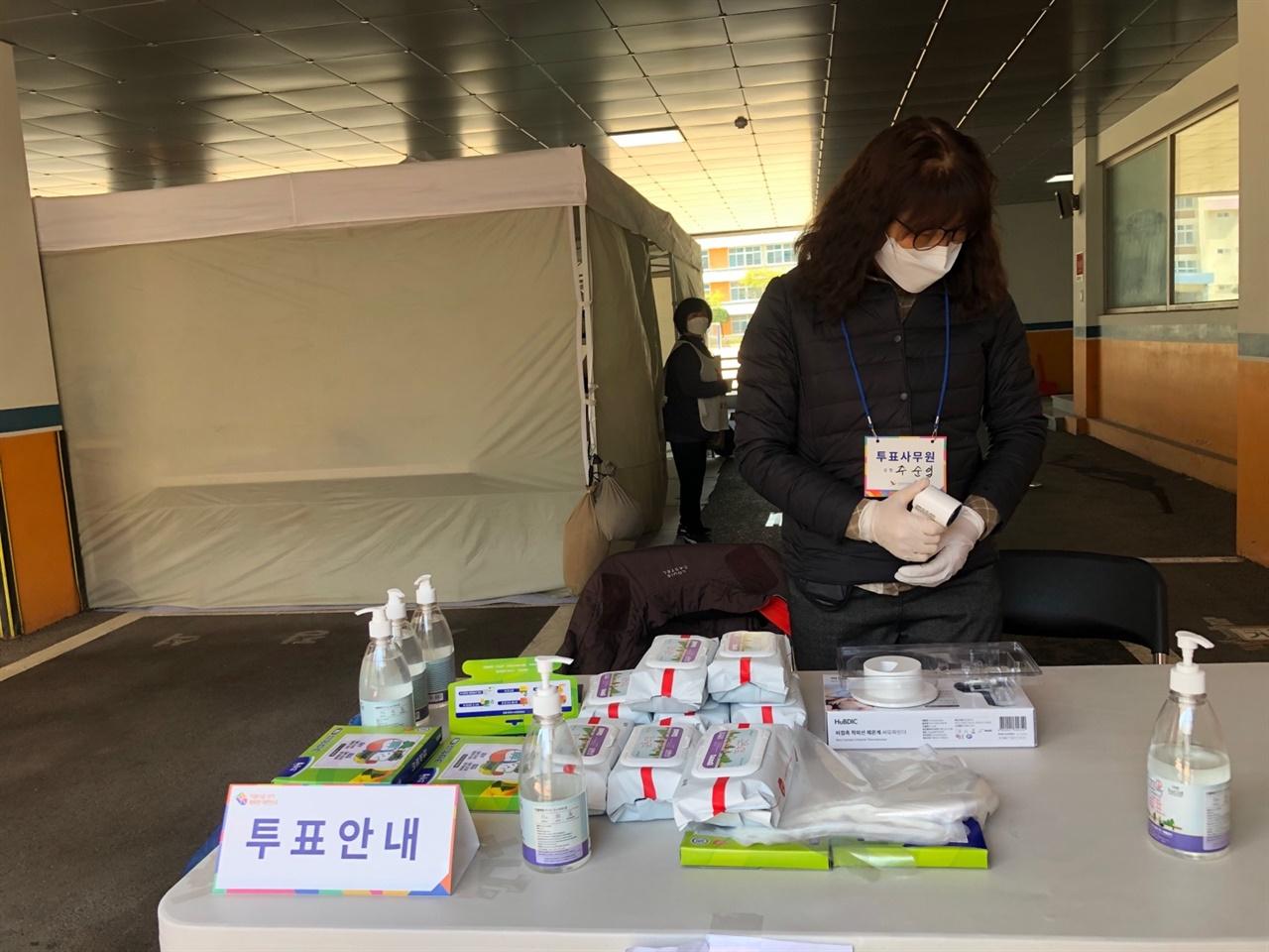 투표안내소 코로나 19 방역에 최대한 노력하는 모습이 돋보인다 뒤 텐트가 투표소인데 너무 추웠다.