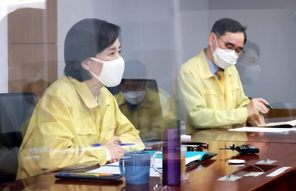 유은혜 교육부장관이 7일 오전 방역전문가 자문회의를 주재하고 있다.