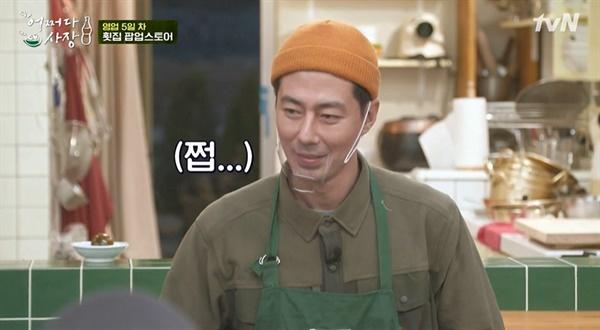 tvN에서 방영 중인 <어쩌다 사장> 한 장면.