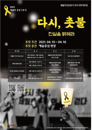 세월호진실찾기 진주시민의모임의 추모 행사.
