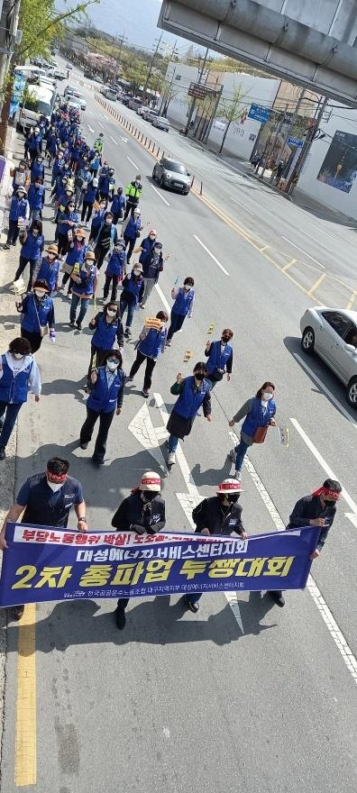 4월 2일, 2차파업 두번째날. 이월드에서 대성에너지까지 행진하는 대성에너지 검침·점검 노동자들