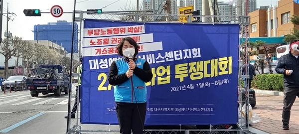 4월 2일, 대성에너지 앞에서 발언하고 있는 울산 경동도시가스서비스센터분회 김정희 분회장