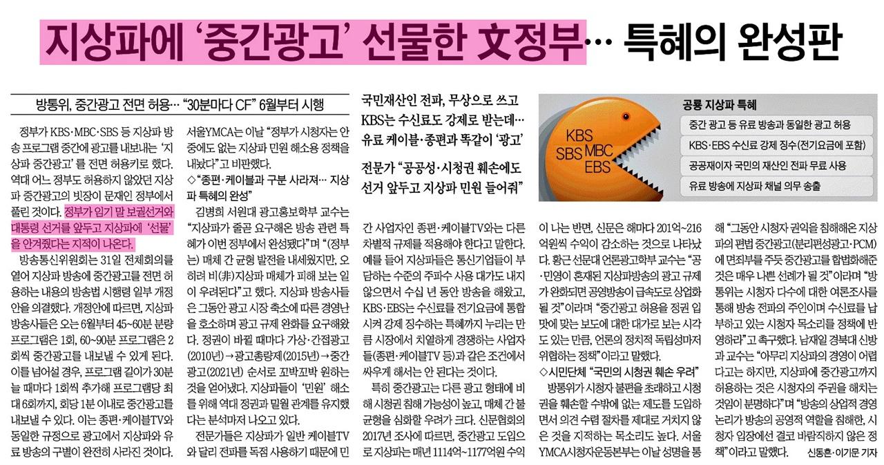방송통신위원회 방송법 시행령 개정 후 조선일보 보도(4/1)