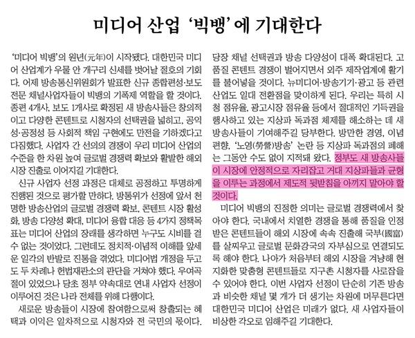 종합편성채널 사업자 선정 직후 중앙일보 보도(2011/1/1)