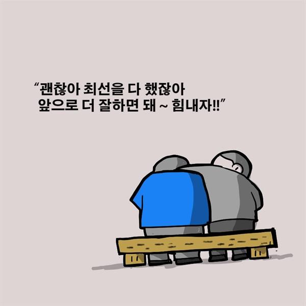 """[만평] """"최선을 다했잖아"""""""