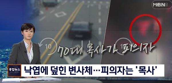 MBN 4월 7일 보도(화면 캡쳐)