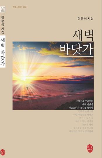 한문석 시인이 열 한 번째 시집 '새벽 바닷가'(문경출판사)를 출간했다.