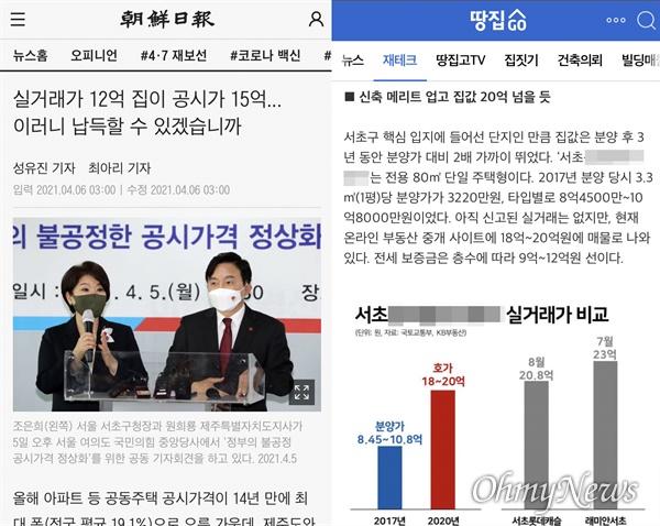조선일보 4월 6일자 1면 '실거래가 12억 아파트'(왼쪽)를 소개한 부동산 섹션 '땅집고' 기사(오른쪽). 서초구 A아파트 당시 호가가 18억~20억 원 수준이라고 보도했다.