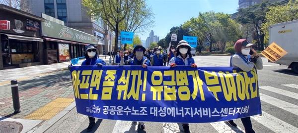 현수막을 들고 행진하는 대성에너지 검침·점검 여성 노동자들