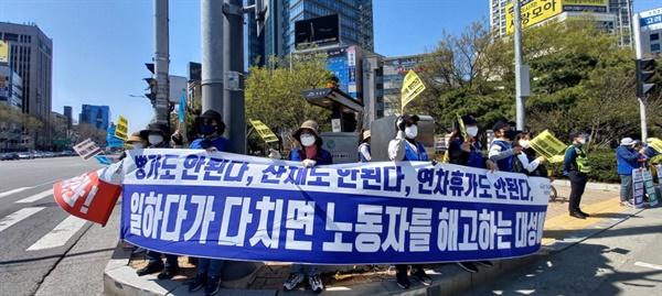 대구고용노동청 인근에서 시민 선전전을 하는 대성에너지 검침·점검 노동자들