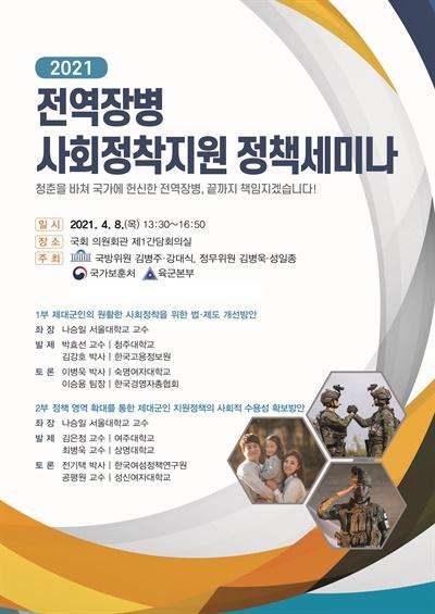 '전역장병 사회정착지원 정책세미나' 포스터
