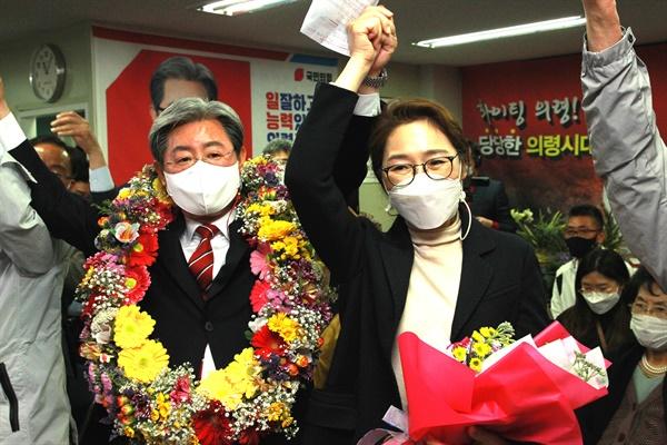 국민의힘 오태완 의령군수 당선인 부부.