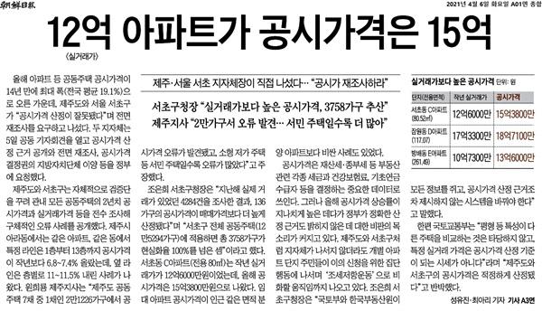 6일자 <조선일보> 1면의 '12억 아파트가 공시가격은 15억' 기사