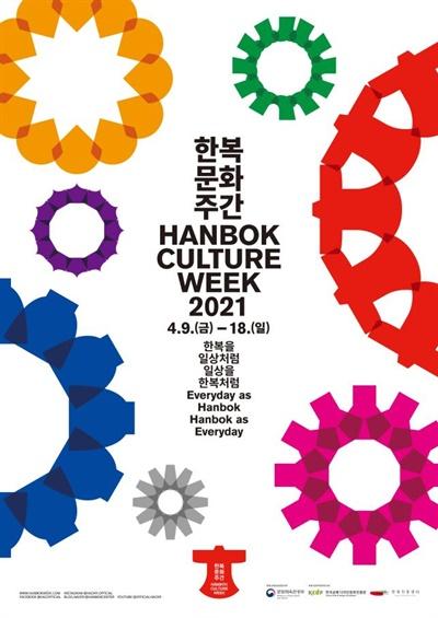 2021 봄 한복문화주간 홍보물