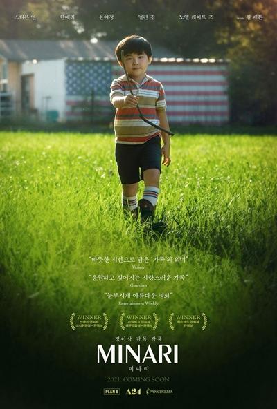 영화 <미나리> 포스터