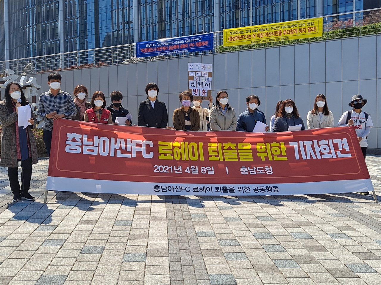 아산FC 료헤이 퇴출을 위한 공동행동(아래 공동행동)은 8일 충남도청 앞에서 기자회견.