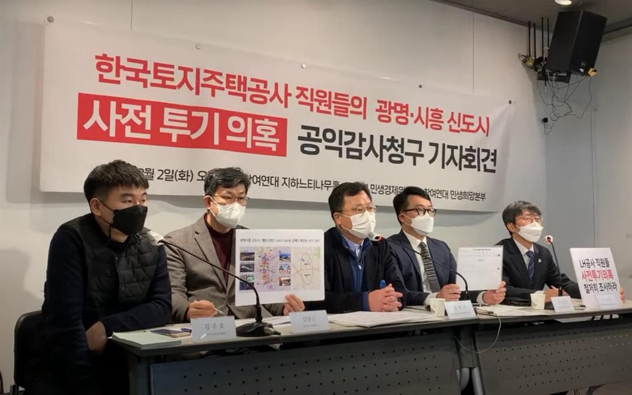 지난 3월 2일, 참여연대와 민변이 기자회견을 열고 LH 직원들의 투기 사실을?최초로 세상에 알렸다