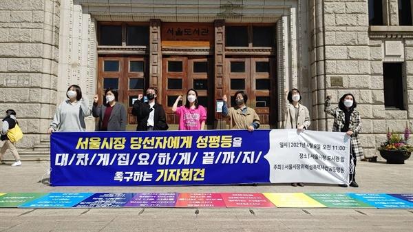 서울시장 위력 성폭력 사건 공동행동이 8일 오전 '서울시장 당선자에게 성평등을 대차게 집요하게 끝까지 촉구하는 기자회견'을 열었다.